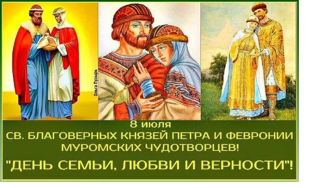 Поздравления с православным праздником петра и февронии 70